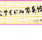 idol_title