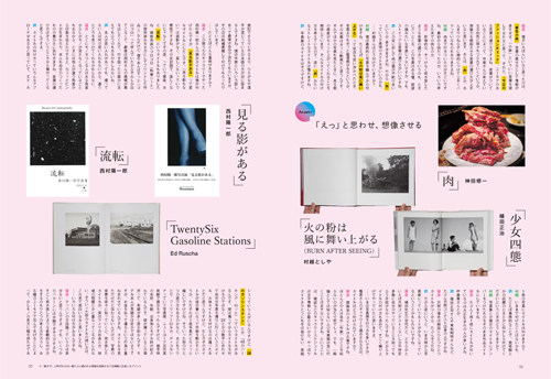 PP91_020-044_tokushu-13