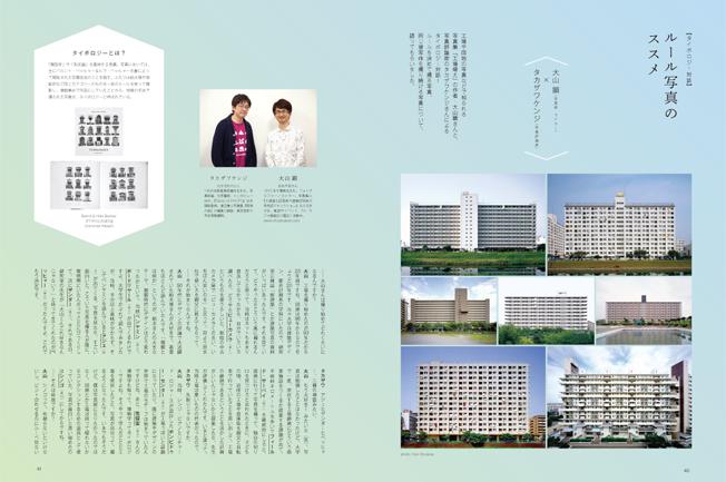 PP94_020-047_tokushu-22