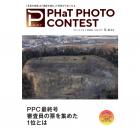 PPC117表紙